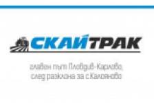 Скайтрак ЕООД